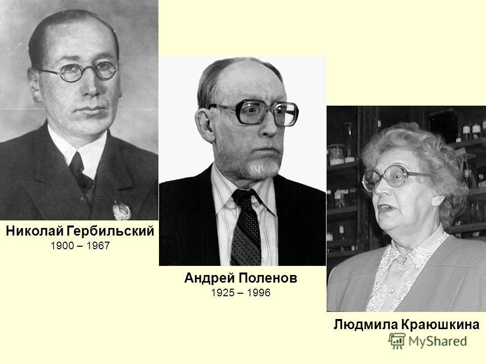 Андрей Поленов 1925 – 1996 Николай Гербильский 1900 – 1967 Людмила Краюшкина