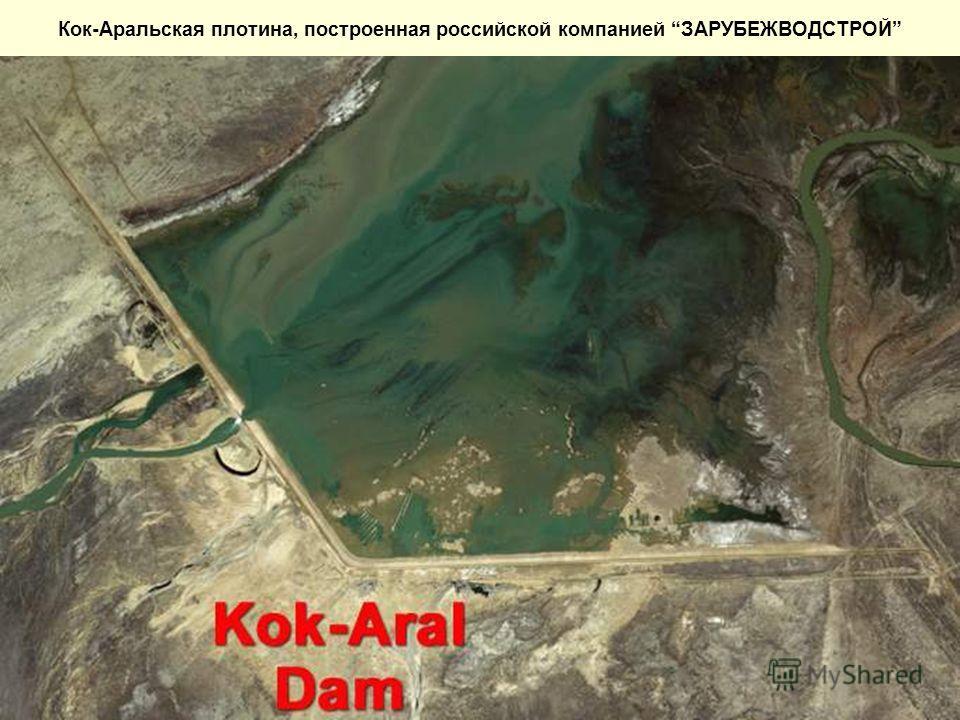 Кок-Аральская плотина, построенная российской компанией ЗАРУБЕЖВОДСТРОЙ