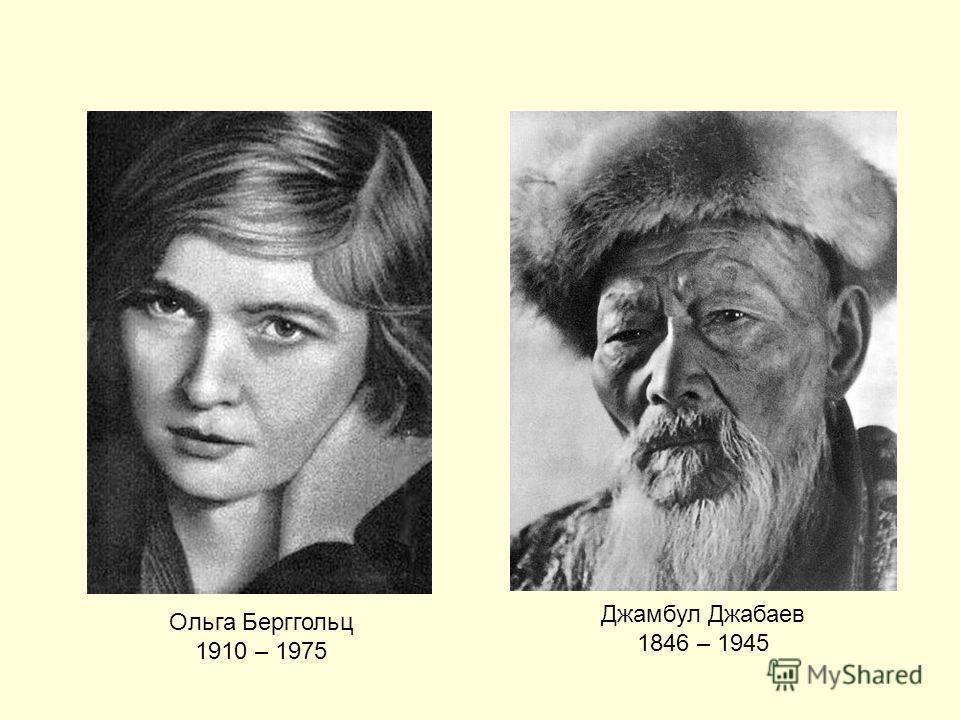 Ольга Берггольц 1910 – 1975 Джамбул Джабаев 1846 – 1945