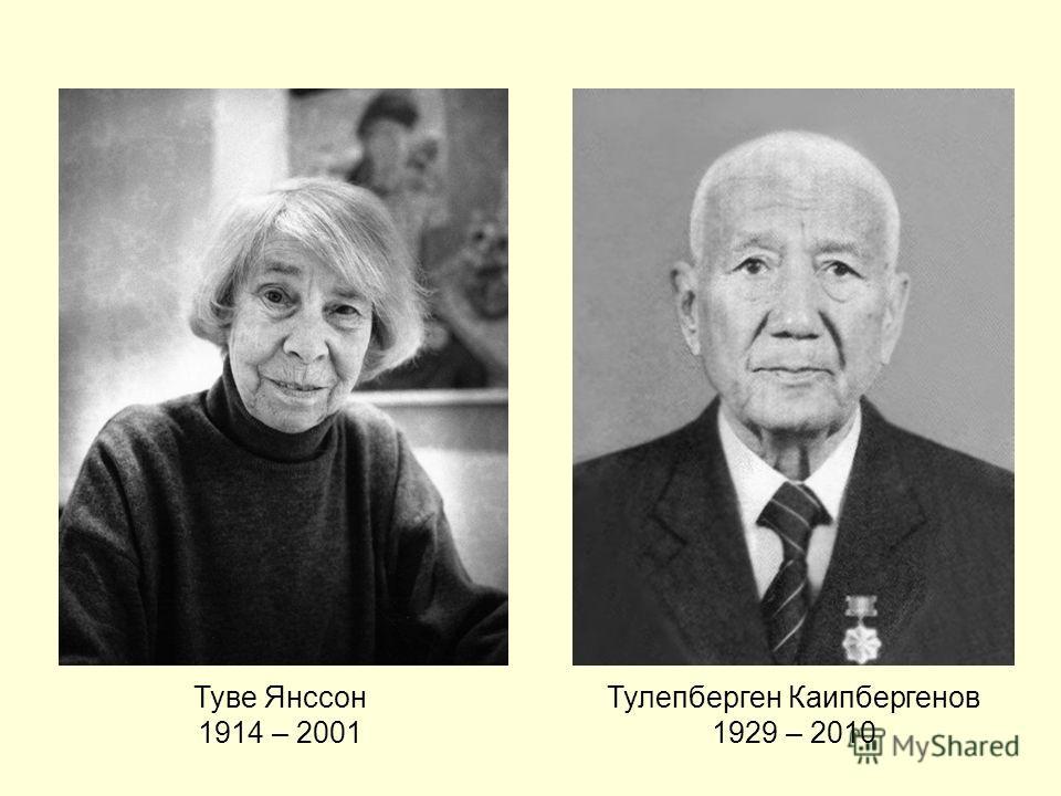 Туве Янссон 1914 – 2001 Тулепберген Каипбергенов 1929 – 2010