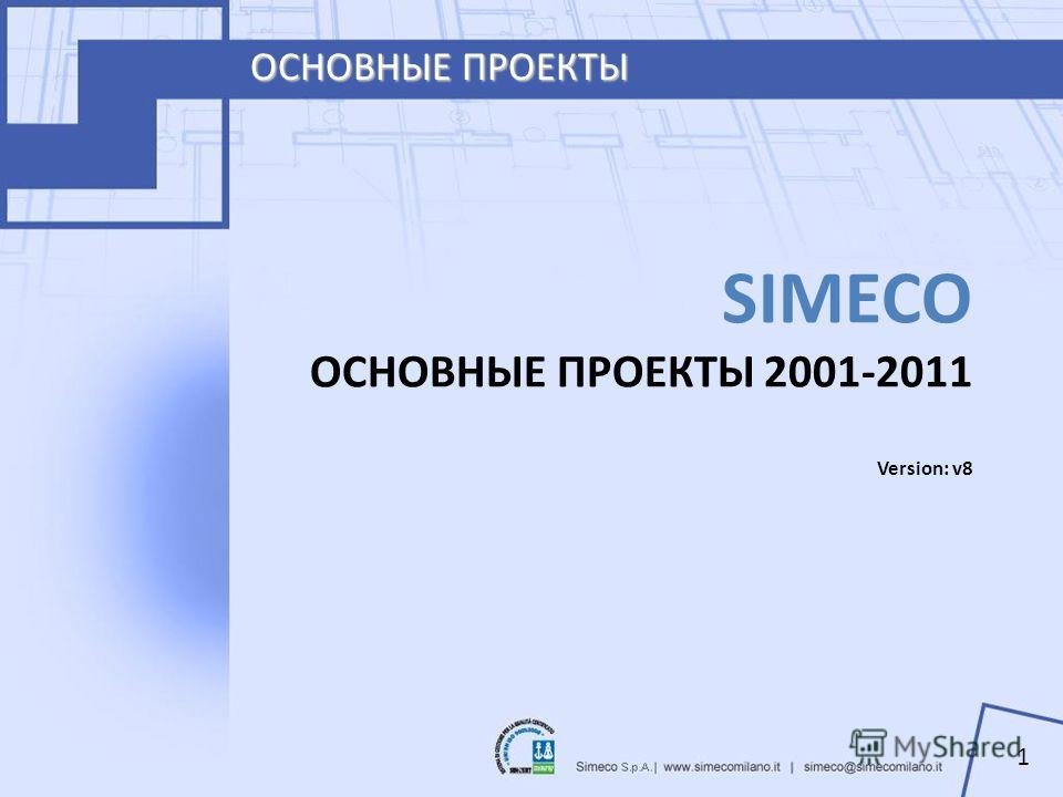 ОСНОВНЫЕ ПРОЕКТЫ 1 SIMECO ОСНОВНЫЕ ПРОЕКТЫ 2001-2011 Version: v8