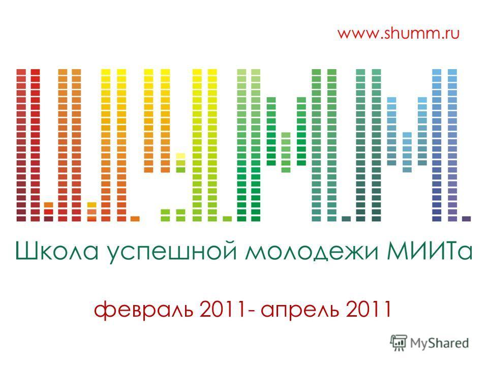февраль 2011- апрель 2011 www.shumm.ru