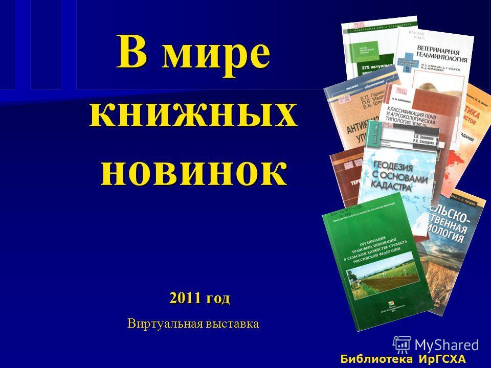 Библиотека ИрГСХА В мире книжных новинок 2011 год Виртуальная выставка