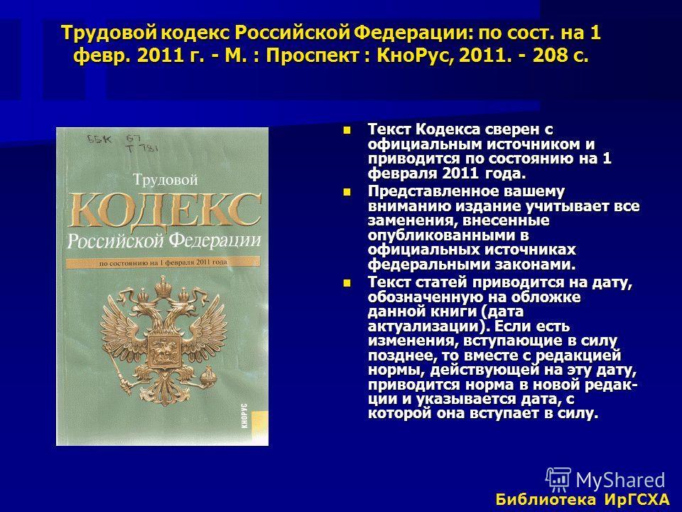 Текст Кодекса сверен с официальным источником и приводится по состоянию на 1 февраля 2011 года. Текст Кодекса сверен с официальным источником и приводится по состоянию на 1 февраля 2011 года. Представленное вашему вниманию издание учитывает все замен
