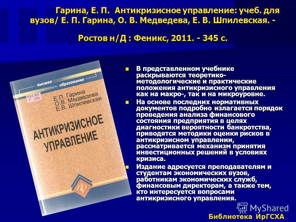 В представленном учебнике раскрываются теоретико- методологические и практические положения антикризисного управления как на макро-, так и на микроуровне. В представленном учебнике раскрываются теоретико- методологические и практические положения ант