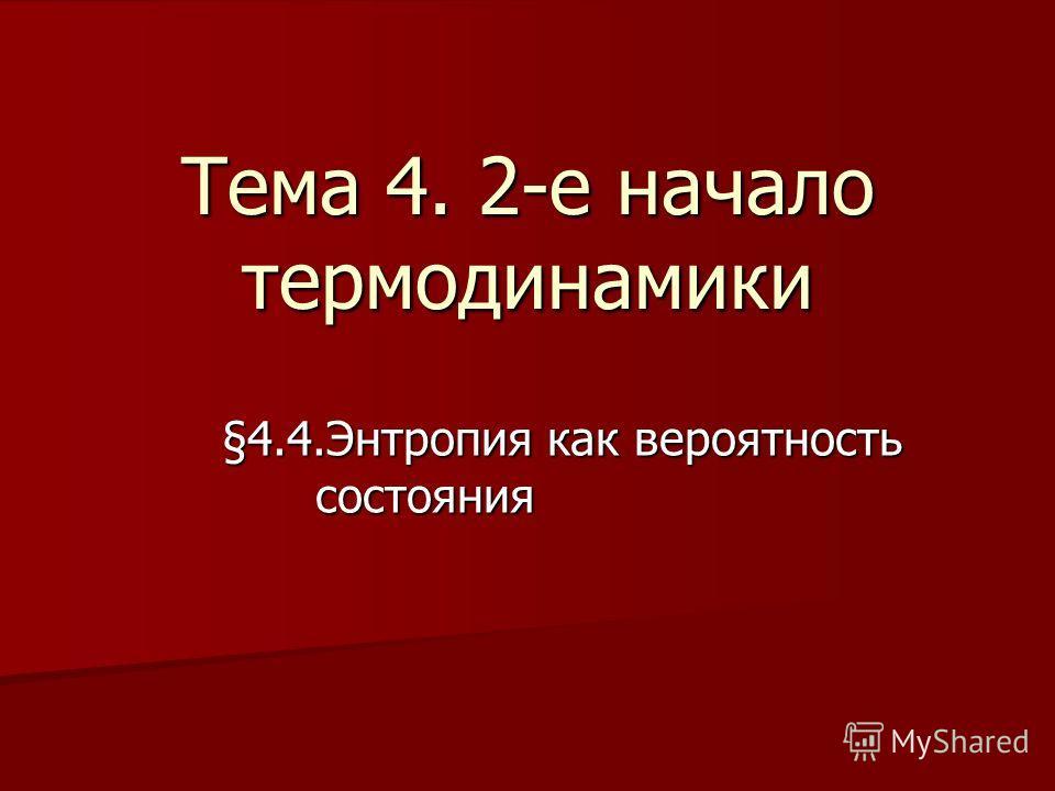§4.4.Энтропия как вероятность состояния Тема 4. 2-е начало термодинамики
