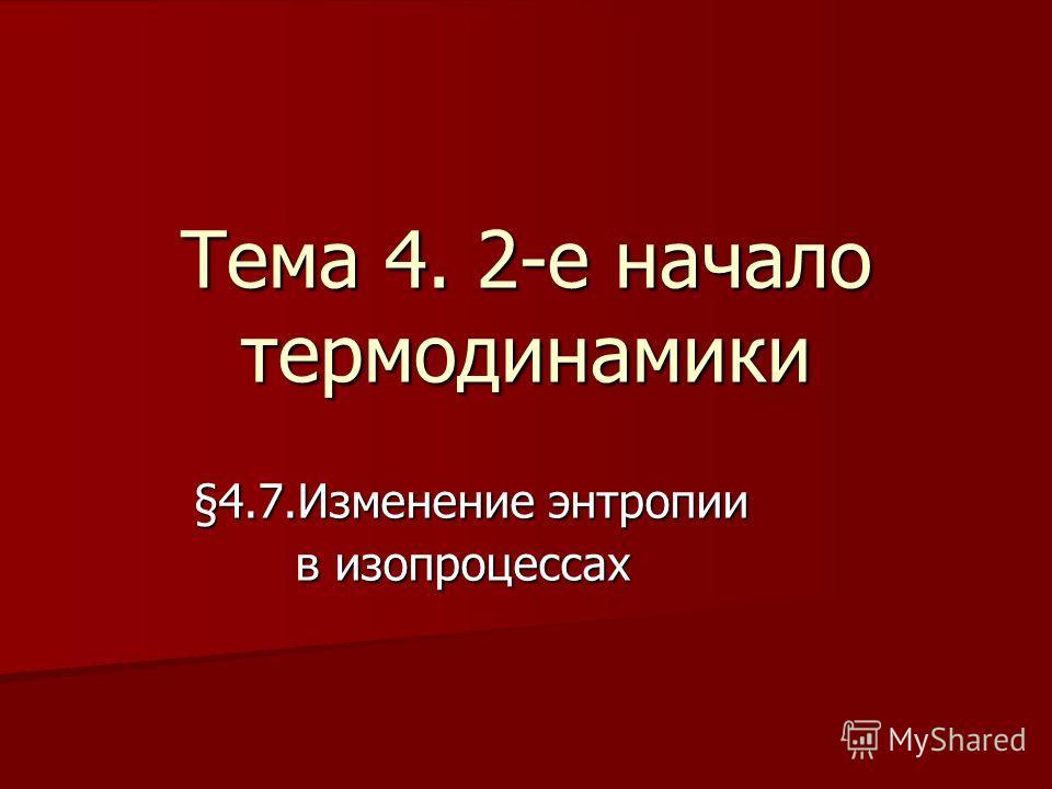Тема 4. 2-е начало термодинамики §4.7.Изменение энтропии в изопроцессах
