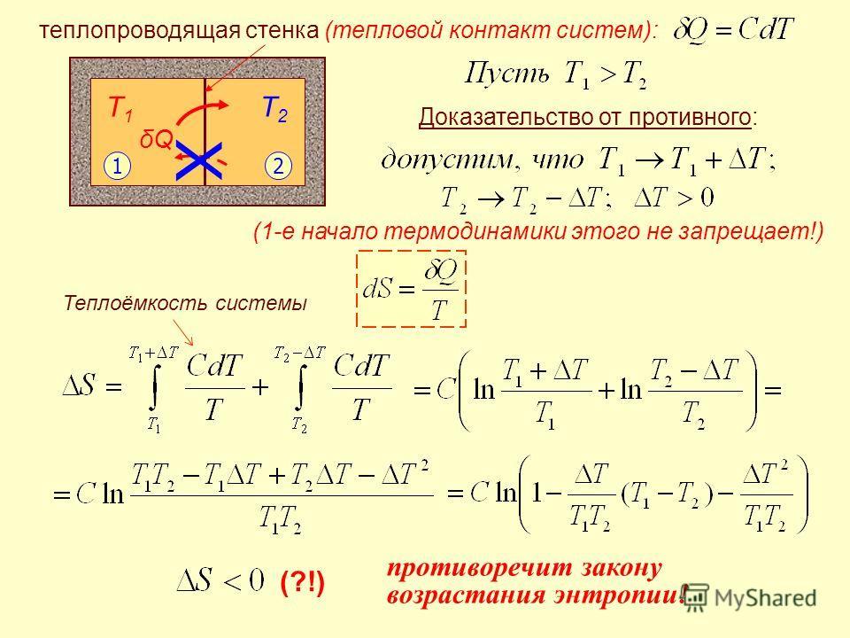 12 теплопроводящая стенка (тепловой контакт систем): Т1Т1 Т2Т2 δQδQ (1-е начало термодинамики этого не запрещает!) Доказательство от противного: (?!) противоречит закону возрастания энтропии! Х Теплоёмкость системы