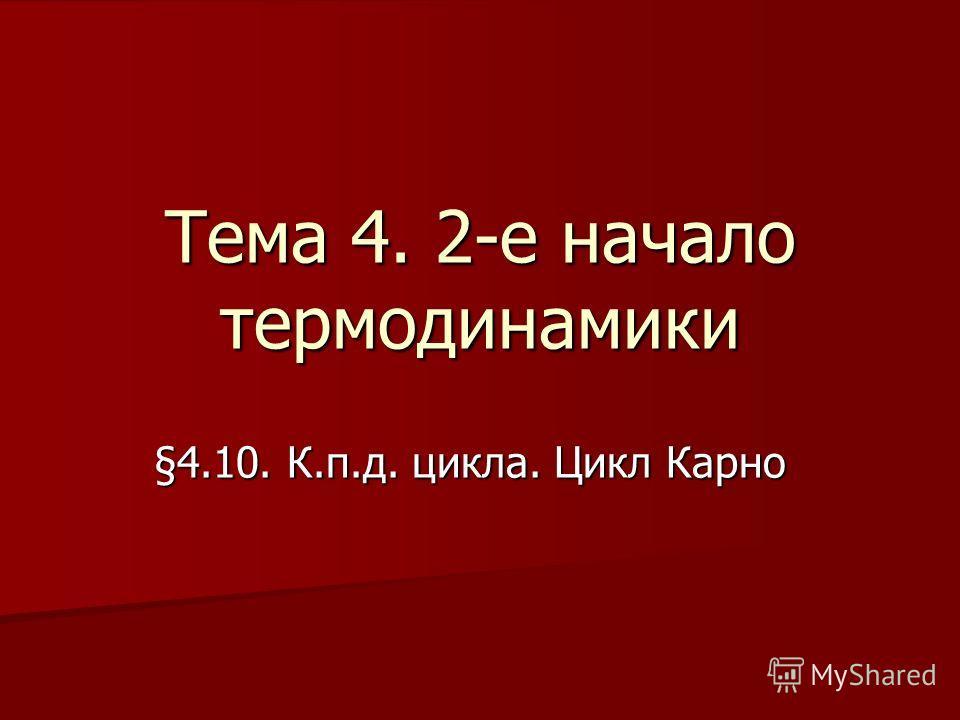 Тема 4. 2-е начало термодинамики §4.10. К.п.д. цикла. Цикл Карно