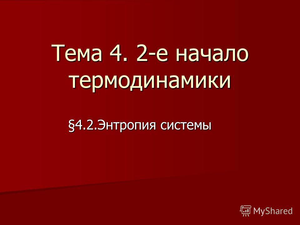 §4.2.Энтропия системы Тема 4. 2-е начало термодинамики