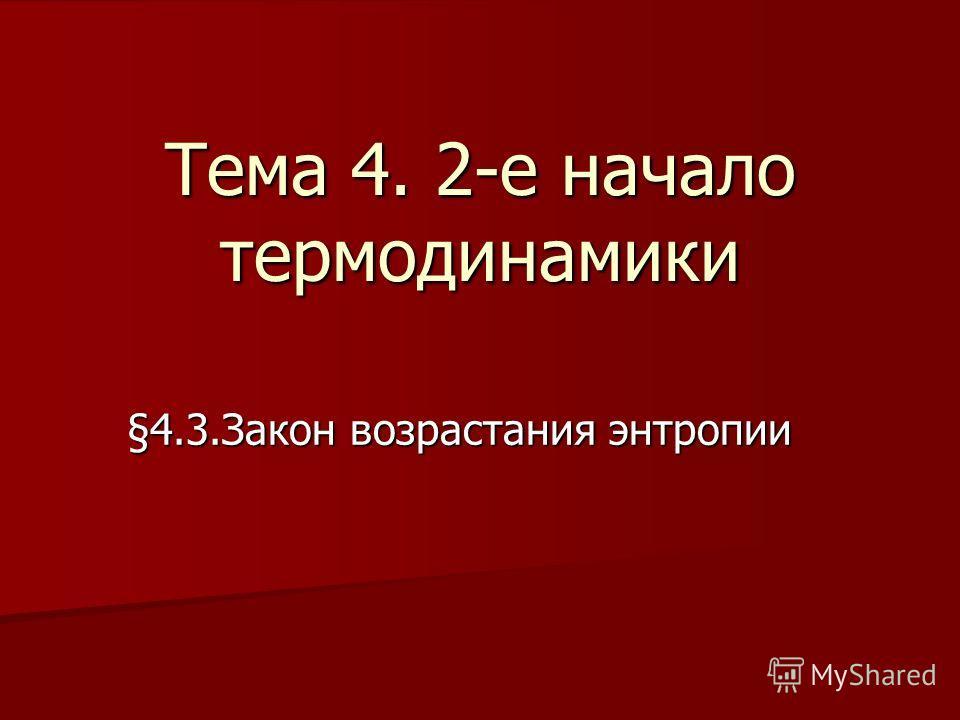 §4.3.Закон возрастания энтропии Тема 4. 2-е начало термодинамики