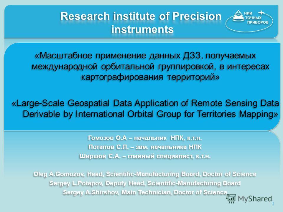 «Масштабное применение данных ДЗЗ, получаемых международной орбитальной группировкой, в интересах картографирования территорий» «Large-Scale Geospatial Data Application of Remote Sensing Data Derivable by International Orbital Group for Territories M