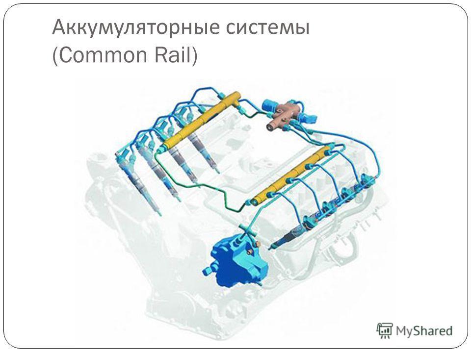 Аккумуляторные системы (Common Rail)