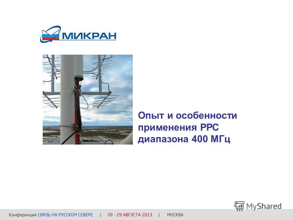 Опыт и особенности применения РРС диапазона 400 МГц