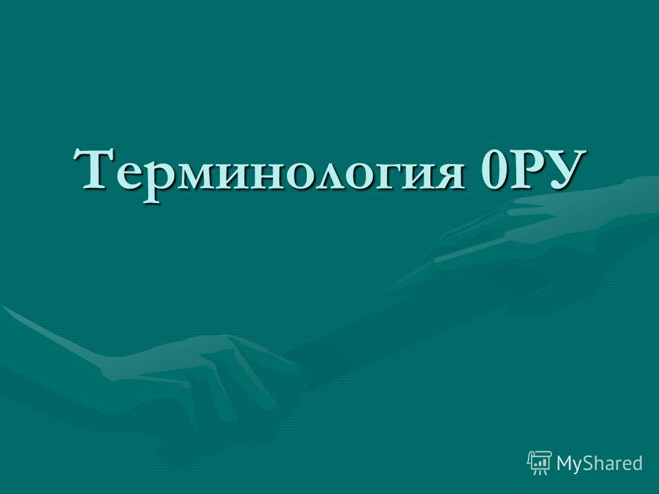 Терминология 0РУ