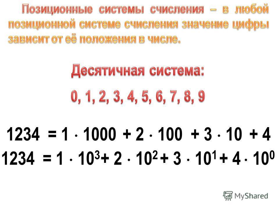 1234 = 1 1000+ 2 100+ 3 10 + 4 1234 = 1 10 3 + 2 10 2 + 3 10 1 + 4 10 0