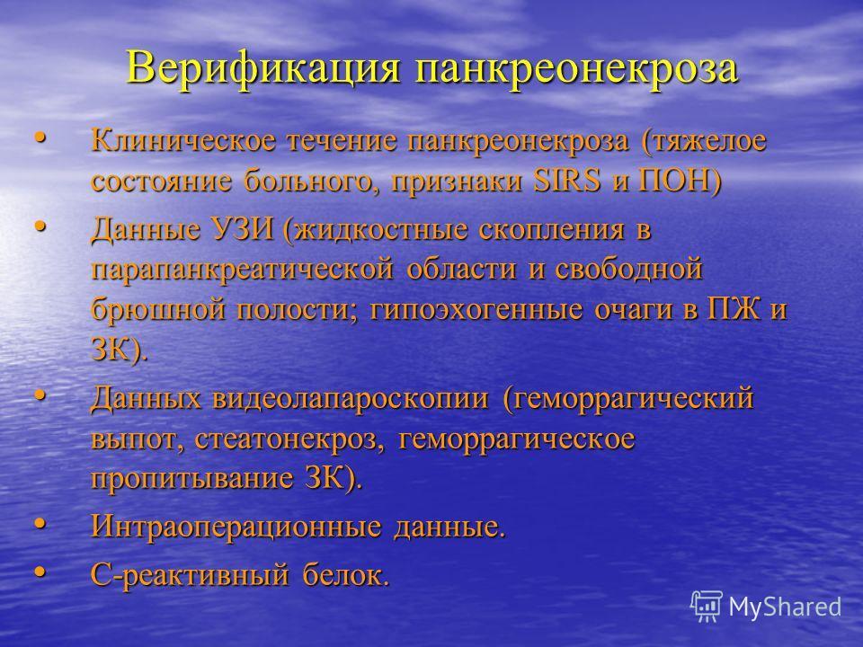Верификация панкреонекроза Клиническое течение панкреонекроза (тяжелое состояние больного, признаки SIRS и ПОН) Клиническое течение панкреонекроза (тяжелое состояние больного, признаки SIRS и ПОН) Данные УЗИ (жидкостные скопления в парапанкреатическо