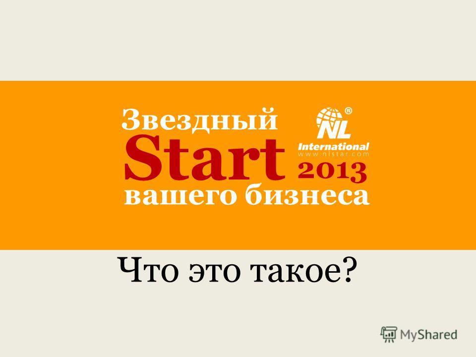 Звездный Start 2013 вашего бизнеса Что это такое?