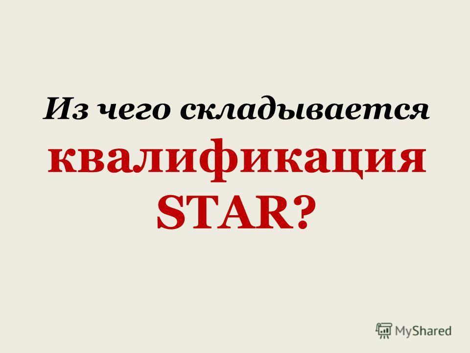 Из чего складывается квалификация STAR?