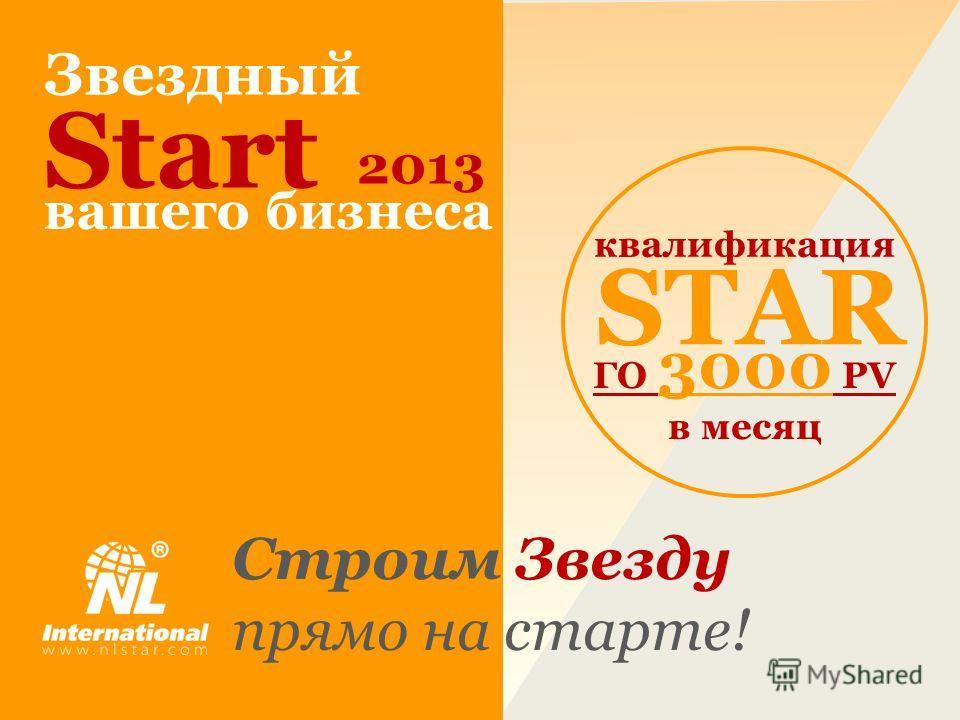 STAR ГО 3000 PV в месяц квалификация Звездный Start 2013 вашего бизнеса Строим Звезду прямо на старте!