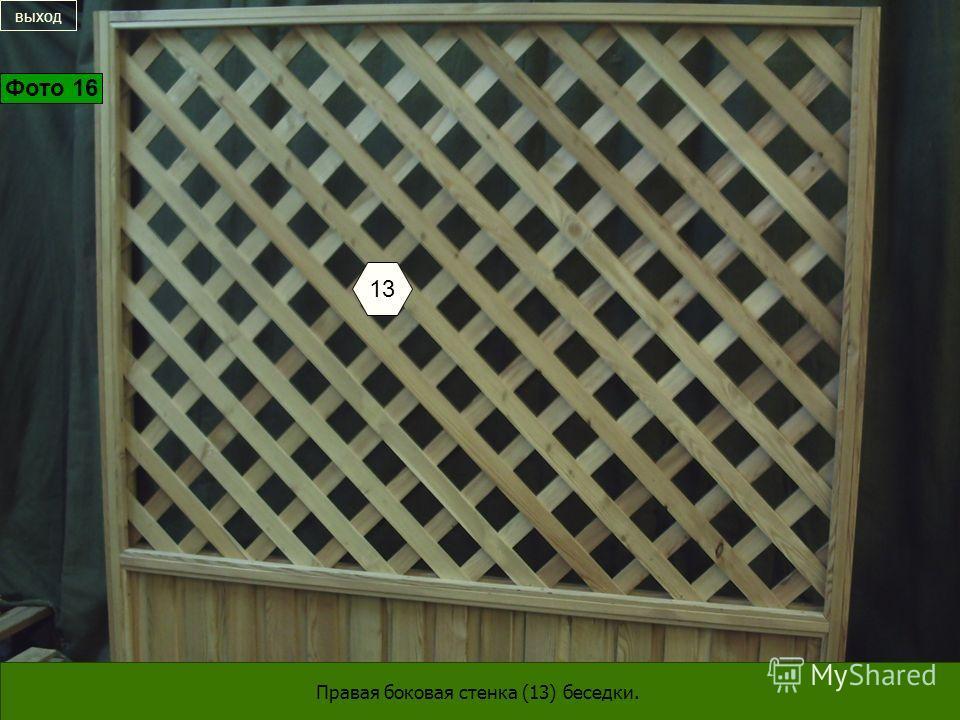 13 Правая боковая стенка (13) беседки. выход Фото 16