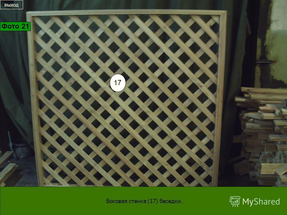 17 Боковая стенка (17) беседки. выход Фото 21