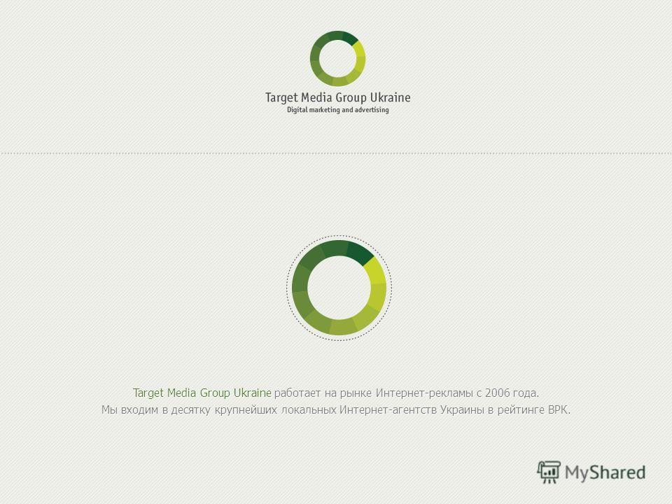 Target Media Group Ukraine работает на рынке Интернет-рекламы с 2006 года. Мы входим в десятку крупнейших локальных Интернет-агентств Украины в рейтинге ВРК. Target Media Group Ukraine работает на рынке Интернет-рекламы с 2006 года. Мы входим в десят