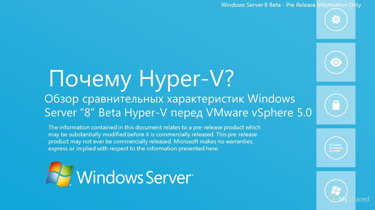 1 Почему Hyper-V? Обзор сравнительных характеристик Windows Server 8 Beta Hyper-V перед VMware vSphere 5.0 The information contained in this document relates to a pre-release product which may be substantially modified before it is commercially relea