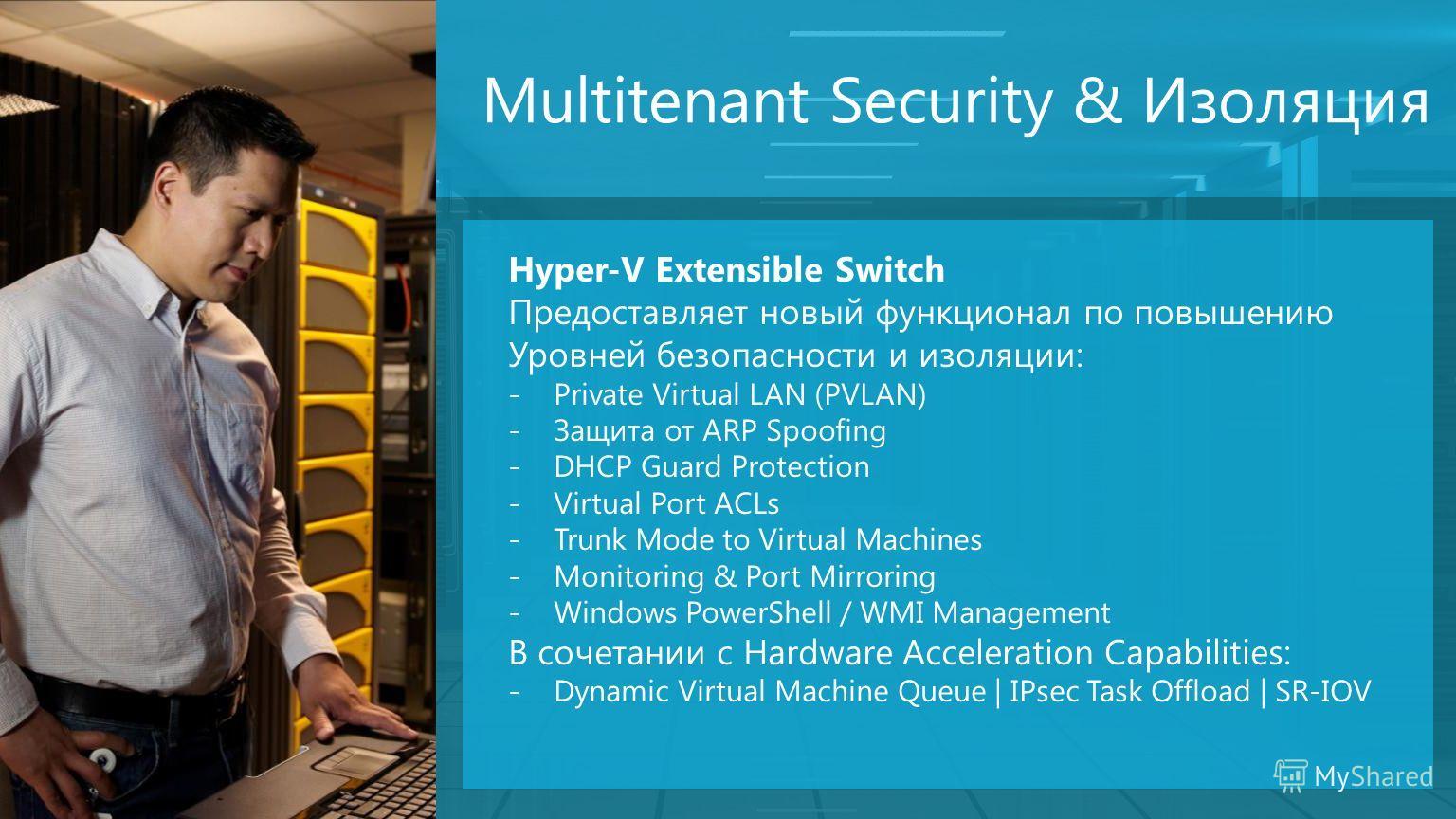 14 Multitenant Security & Изоляция Hyper-V Extensible Switch Предоставляет новый функционал по повышению Уровней безопасности и изоляции: -Private Virtual LAN (PVLAN) -Защита от ARP Spoofing -DHCP Guard Protection -Virtual Port ACLs -Trunk Mode to Vi