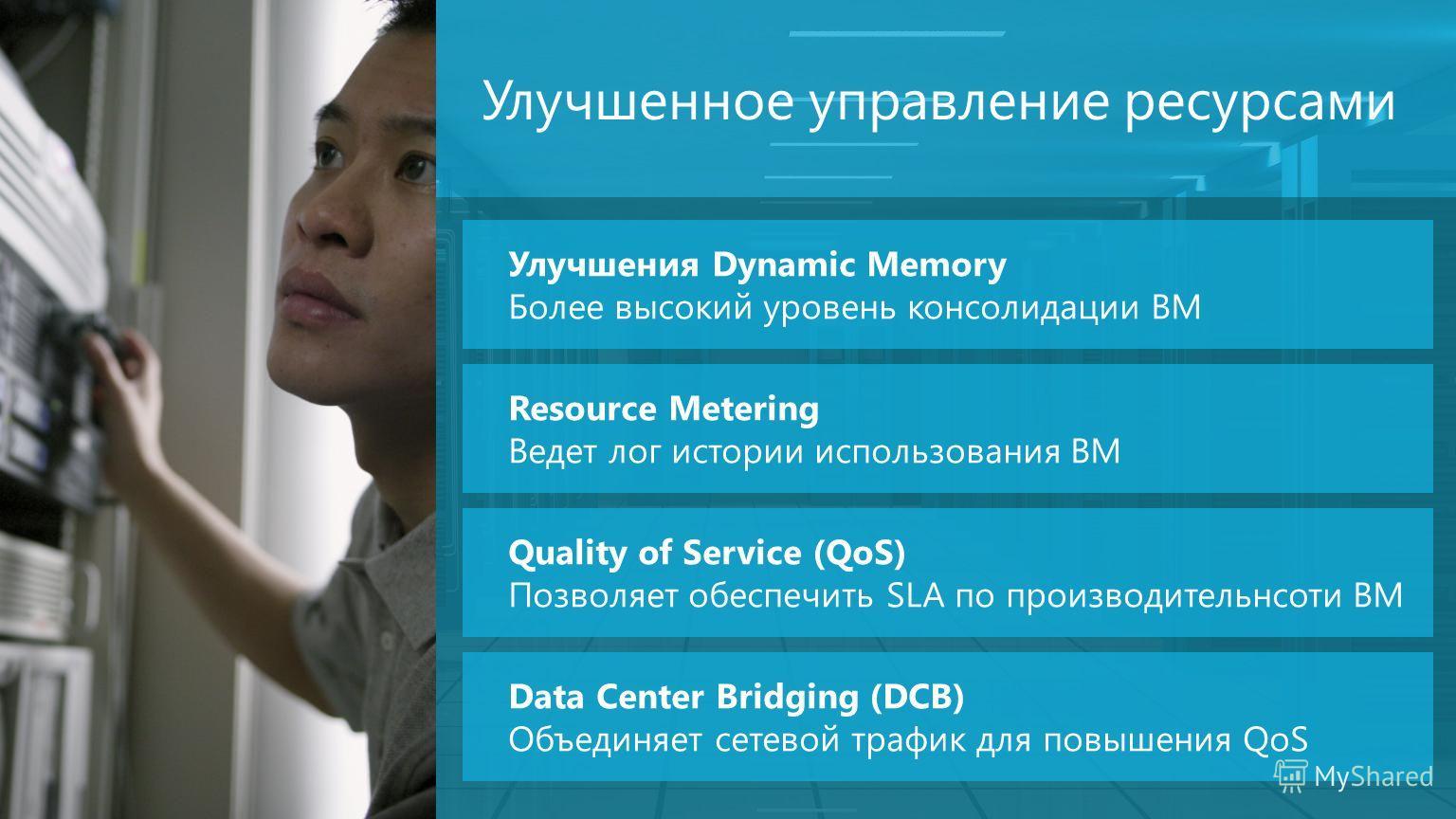 9 Улучшенное управление ресурсами Улучшения Dynamic Memory Более высокий уровень консолидации ВМ Resource Metering Ведет лог истории использования ВМ Quality of Service (QoS) Позволяет обеспечить SLA по производительнсоти ВМ Data Center Bridging (DCB