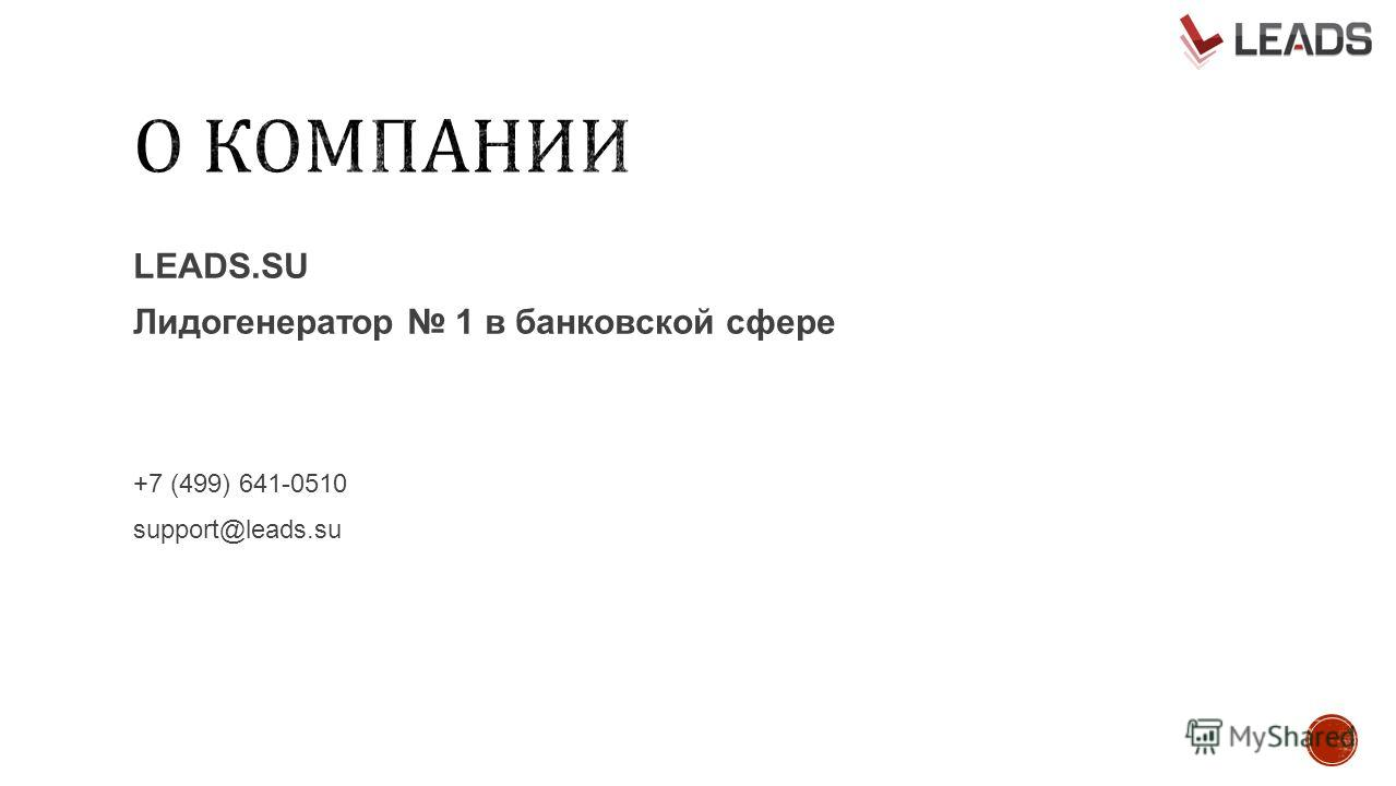 LEADS.SU Лидогенератор 1 в банковской сфере +7 (499) 641-0510 support@leads.su