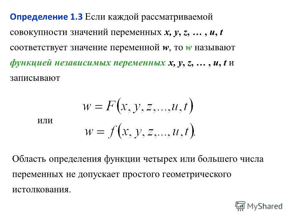 Определение 1.3 Если каждой рассматриваемой совокупности значений переменных x, y, z, …, u, t соответствует значение переменной w, то w называют функцией независимых переменных x, y, z, …, u, t и записывают Область определения функции четырех или бол