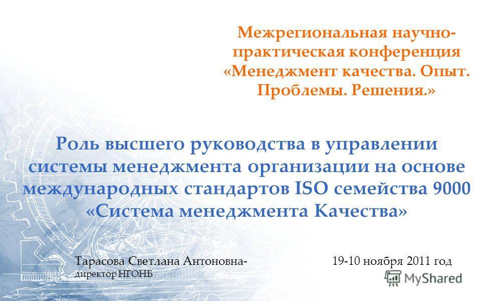 Роль высшего руководства в управлении системы менеджмента организации на основе международных стандартов ISO семейства 9000 «Система менеджмента Качества» Межрегиональная научно- практическая конференция «Менеджмент качества. Опыт. Проблемы. Решения.