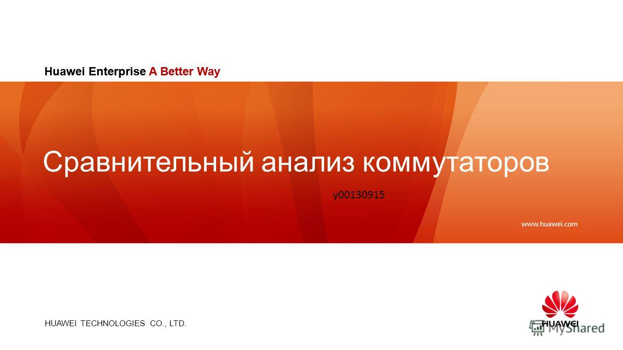 HUAWEI TECHNOLOGIES CO., LTD. Slide title :40-47pt Slide subtitle :26-30pt Color::white Corporate Font : FrutigerNext LT Medium Font to be used by customers and partners : Arial Huawei Enterprise A Better Way Сравнительный анализ коммутаторов y001309