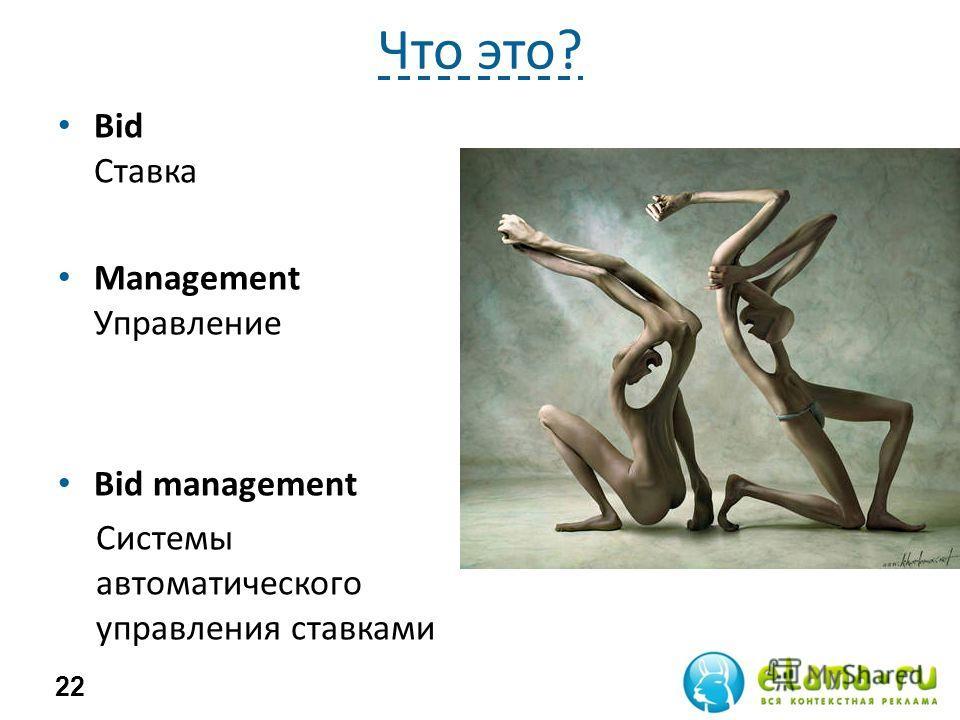 Что это? Bid Ставка Management Управление Bid management Системы автоматического управления ставками 22