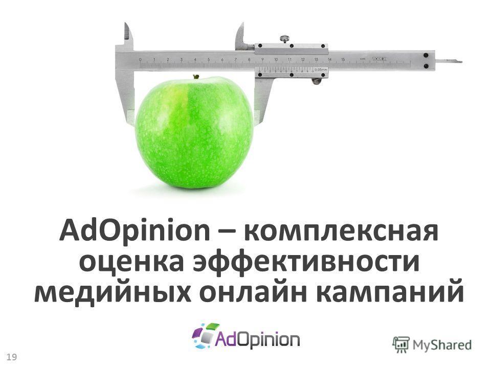 19 AdOpinion – комплексная оценка эффективности медийных онлайн кампаний