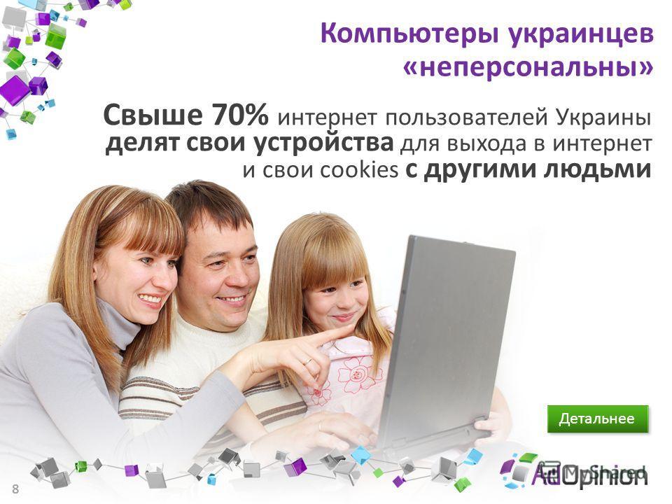 Компьютеры украинцев «неперсональны» Cвыше 70% интернет пользователей Украины делят свои устройства для выхода в интернет и свои cookies с другими людьми 8 Детальнее