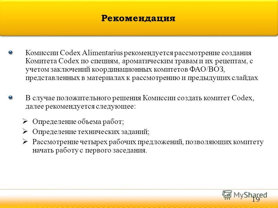 Guntur Комиссии Codex Alimentarius рекомендуется рассмотрение создания Комитета Codex по специям, ароматическим травам и их рецептам, с учетом заключений координационных комитетов ФАО/ВОЗ, представленных в материалах к рассмотрению и предыдущих слайд