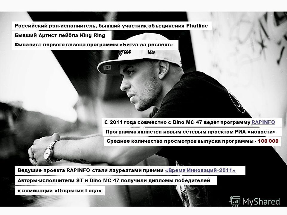Российский рэп-исполнитель, бывший участник объединения Phatline Бывший Артист лейбла King Ring Финалист первого сезона программы «Битva за респект» С 2011 года совместно с Dino MC 47 ведет программу RAPINFORAPINFO Программа является новым сетевым пр