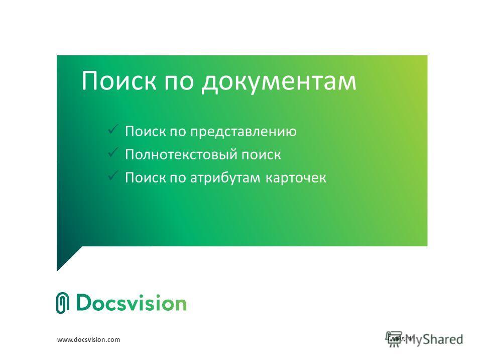 www.docsvision.com Слайд: 11 Поиск по документам Поиск по представлению Полнотекстовый поиск Поиск по атрибутам карточек
