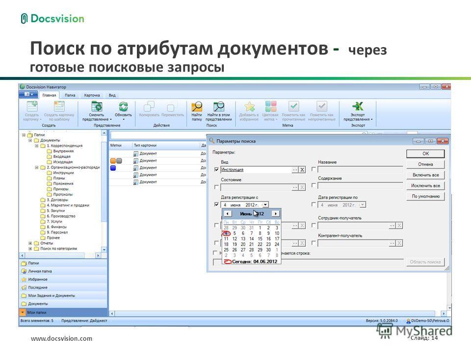 www.docsvision.com Слайд: 14 Поиск по атрибутам документов - через готовые поисковые запросы