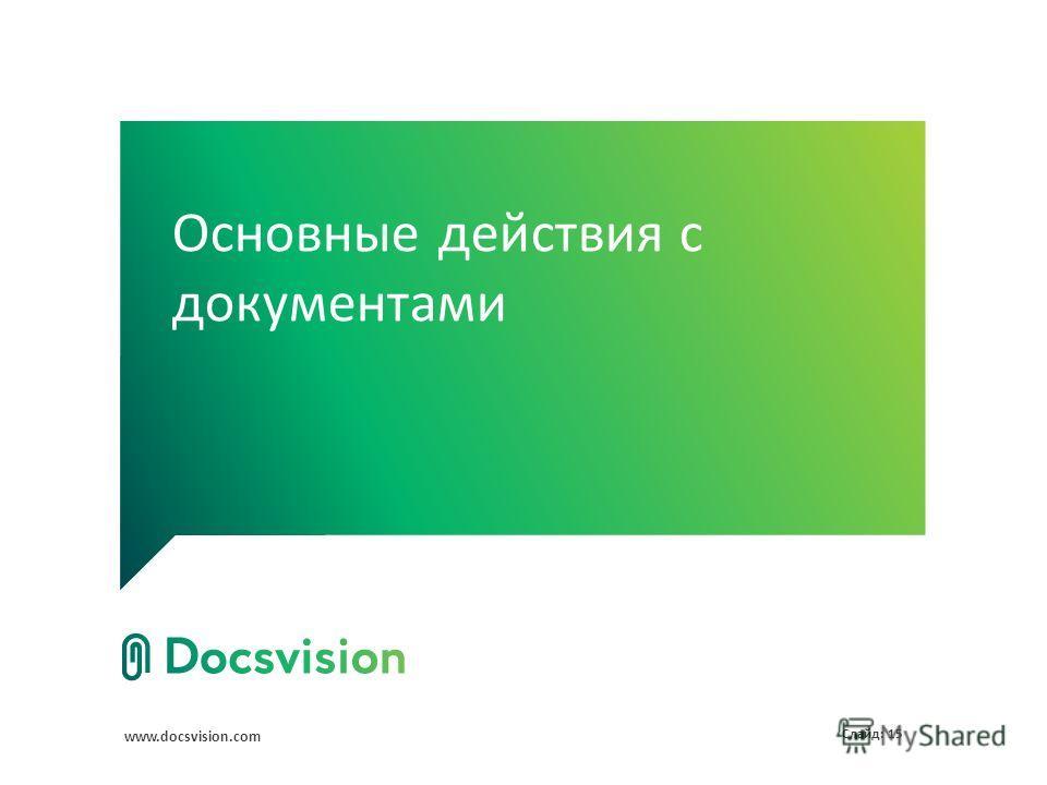 www.docsvision.com Слайд: 15 Основные действия с документами