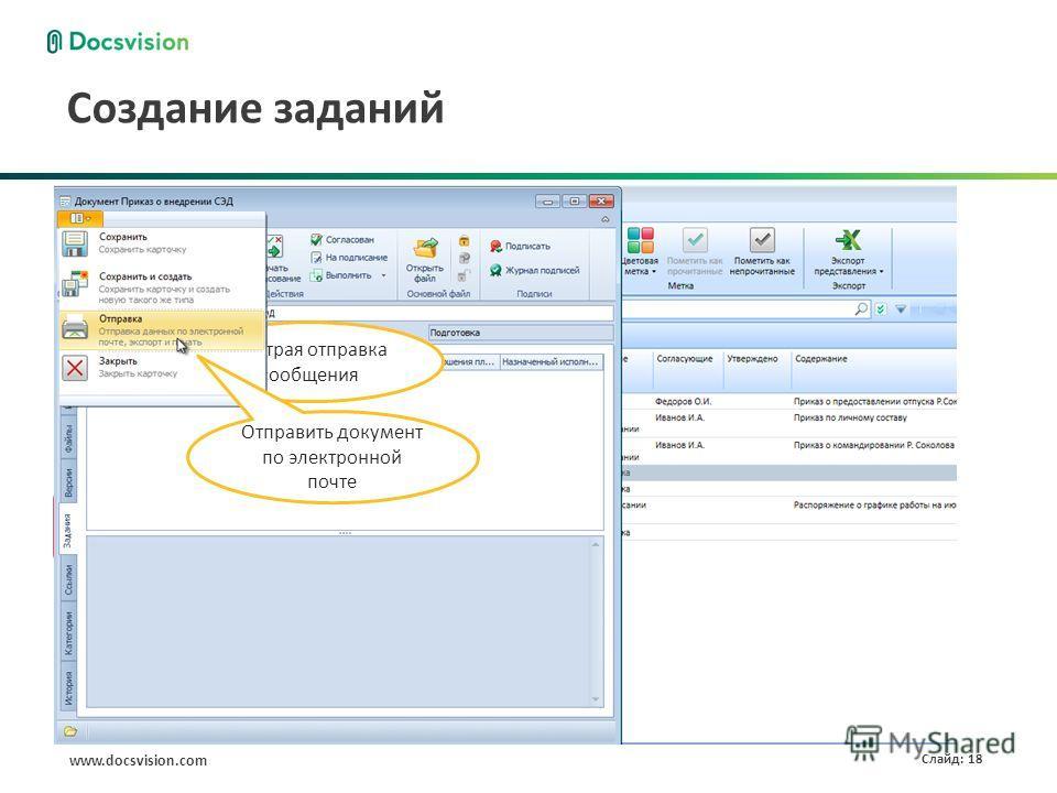 www.docsvision.com Слайд: 18 Создание заданий По документу можно назначать разные виды заданий Быстрая отправка сообщения Отправить документ по электронной почте