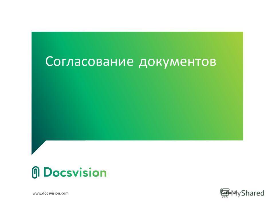 www.docsvision.com Слайд: 19 Согласование документов