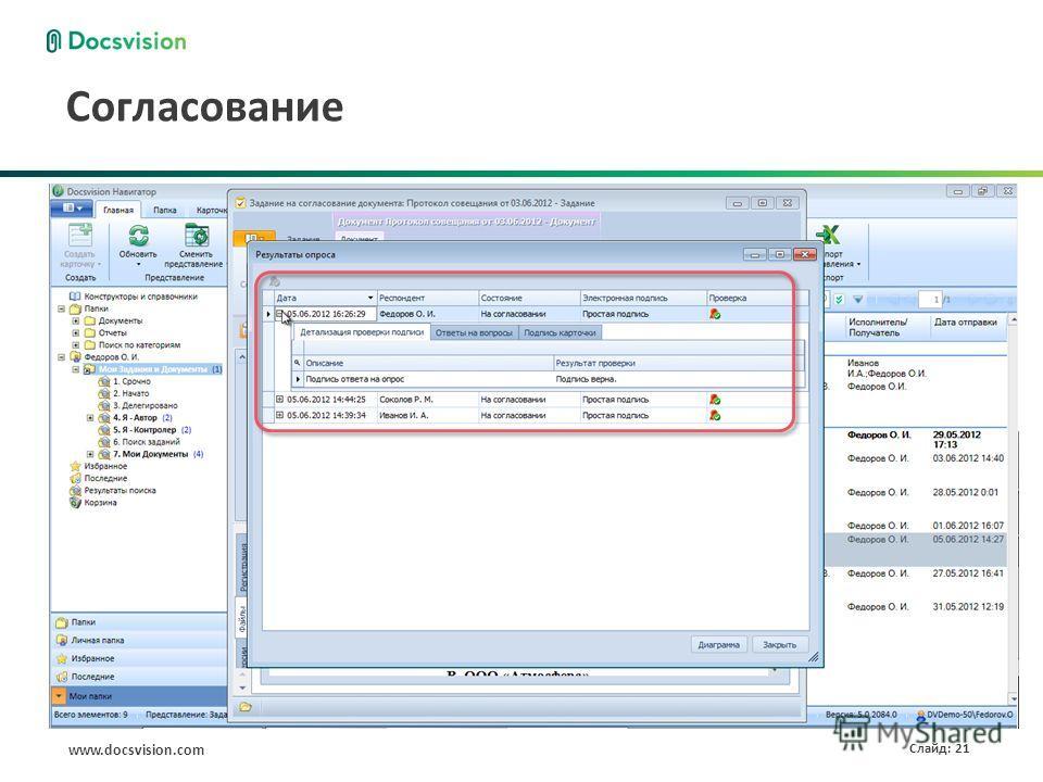 www.docsvision.com Слайд: 21 Задание согласующему Посмотреть документ Посмотреть текст документа Принять участие в согласовании Посмотреть ход согласования Согласование