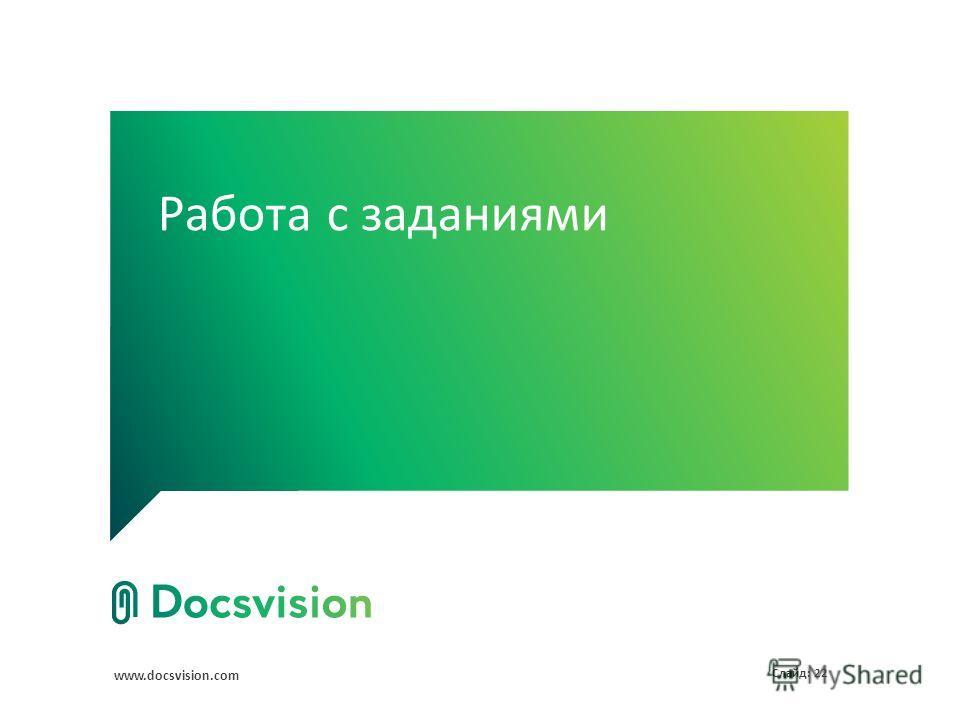 www.docsvision.com Слайд: 22 Работа с заданиями