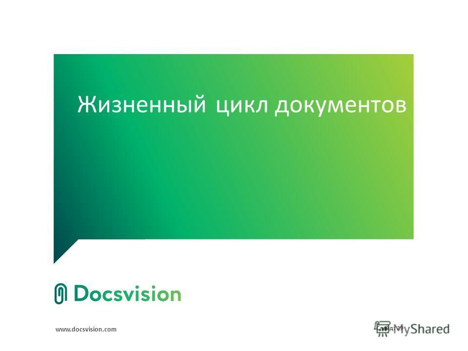 www.docsvision.com Слайд: 29 Жизненный цикл документов