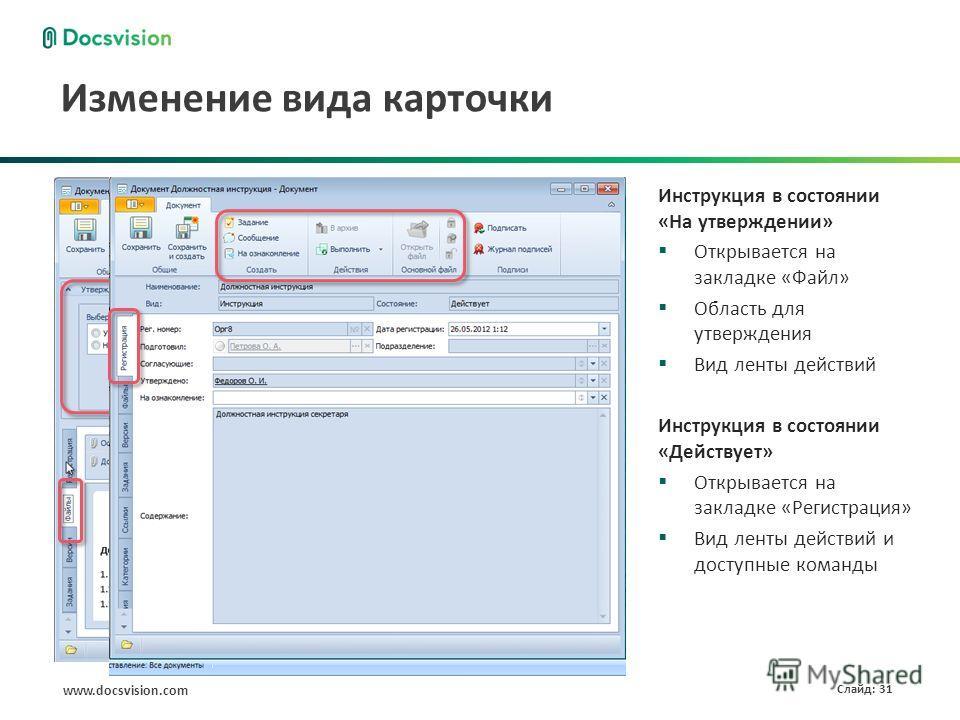 www.docsvision.com Слайд: 31 Изменение вида карточки Инструкция в состоянии «На утверждении» Открывается на закладке «Файл» Область для утверждения Вид ленты действий Инструкция в состоянии «Действует» Открывается на закладке «Регистрация» Вид ленты
