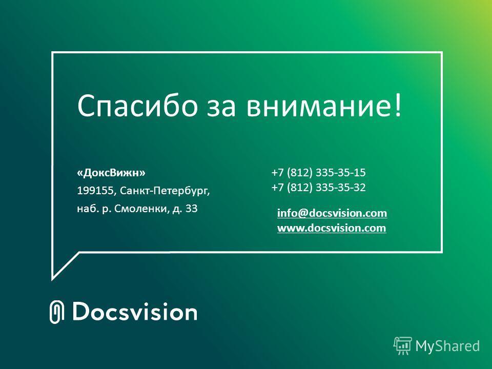 Спасибо за внимание! «ДоксВижн» 199155, Санкт-Петербург, наб. р. Смоленки, д. 33 +7 (812) 335-35-15 +7 (812) 335-35-32 info@docsvision.com www.docsvision.com