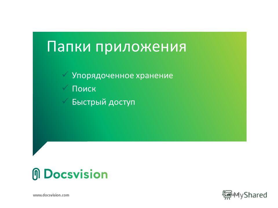 www.docsvision.com Слайд: 5 Папки приложения Упорядоченное хранение Поиск Быстрый доступ